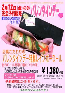 バレンタインポップ-12日のみweb2016
