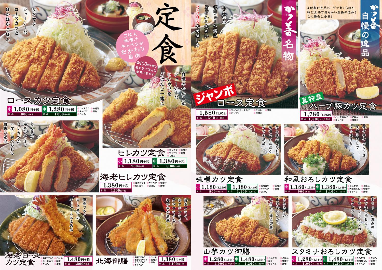 katsuzen_menu_1_201702