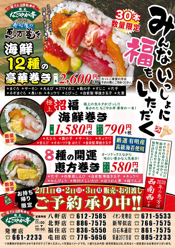 13なご札幌恵方ポスター
