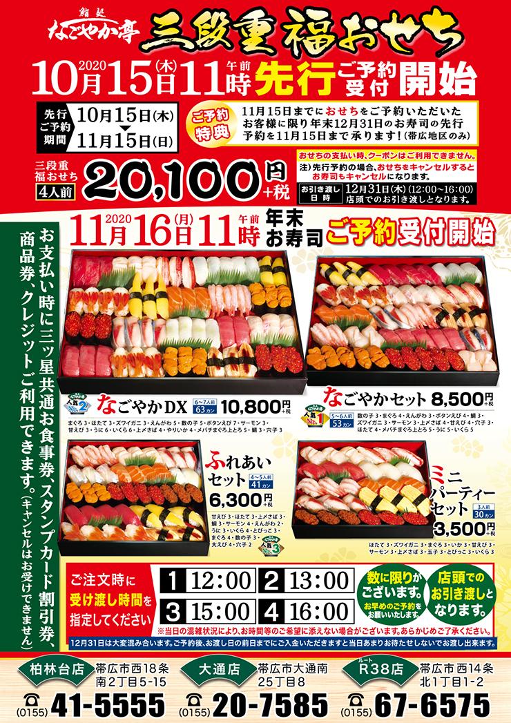 12なごおせちチラシ札幌