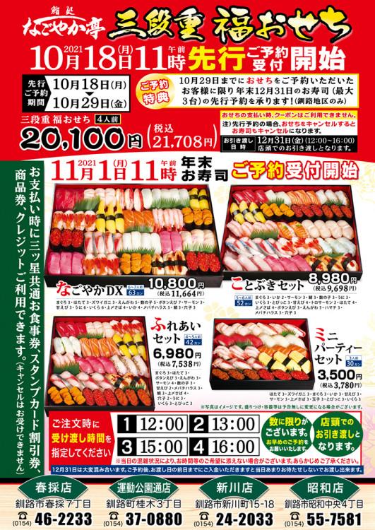 20釧 年末寿司 先行A4