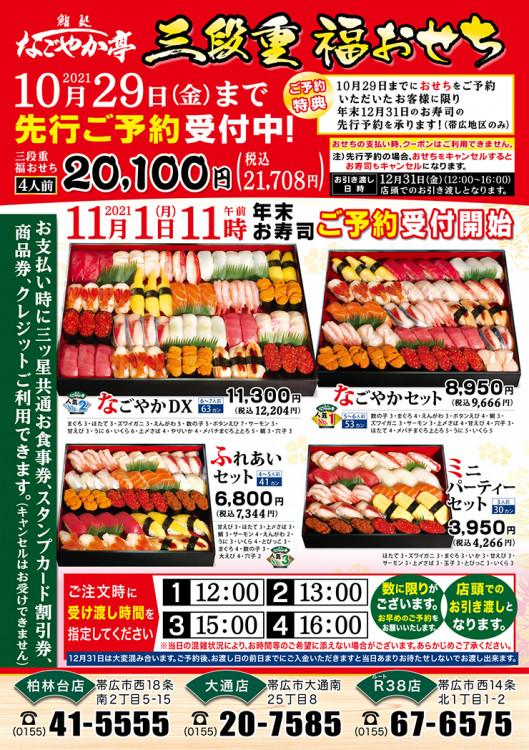 20なご帯広 年末寿司 先行A4